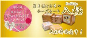 日本酒とお米のチーズケーキ八極